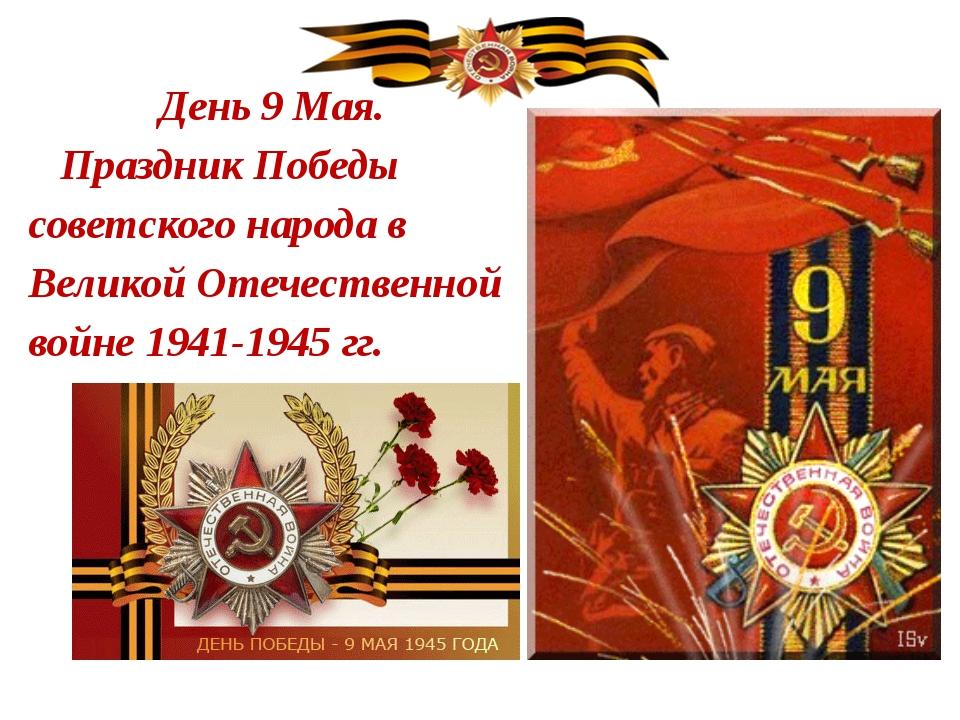 День 9 Мая. Праздник Победы советского народа в Великой Отечественной войне 1...