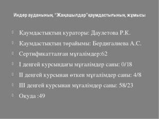 """Индер ауданының """"Жаңашылдар""""қаумдастығының жұмысы Қаумдастықтың кураторы: Дау"""
