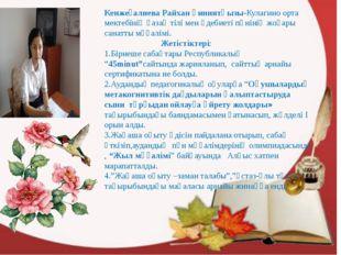 Кенжеғалиева Райхан Ғиниятқызы-Кулагино орта мектебінің қазақ тілі мен әдебие