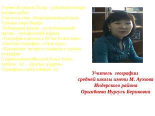 Учитель географии средней школы имени М. Ауэзова Индерского района Орынбаева