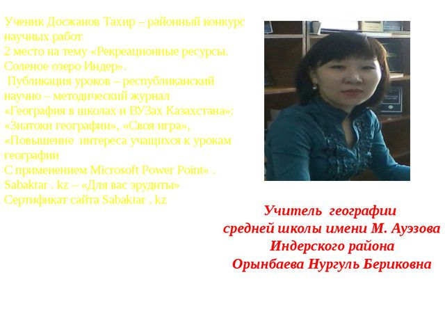 Учитель географии средней школы имени М. Ауэзова Индерского района Орынбаева...