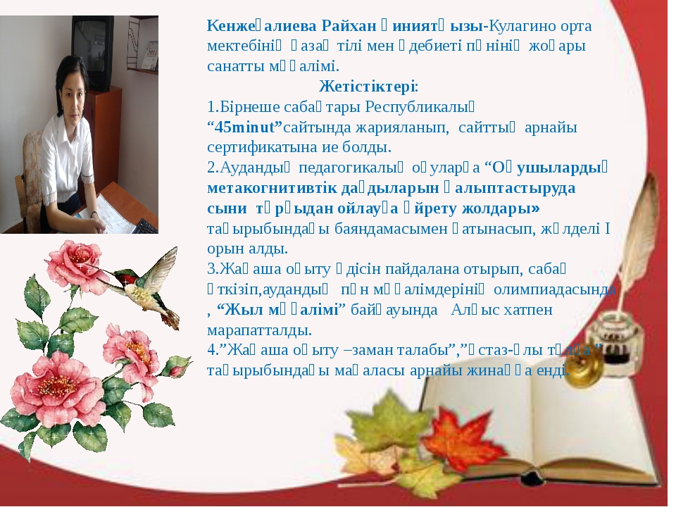 Кенжеғалиева Райхан Ғиниятқызы-Кулагино орта мектебінің қазақ тілі мен әдебие...