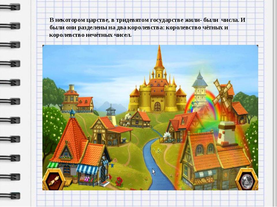 В некотором царстве, в тридевятом государстве жили- были числа. И были они ра...