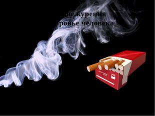 Влияние курения на здоровье человека