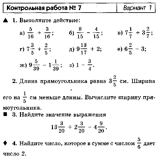 Годовая контрольная работа за 6 класс по математике виленкин с ответами