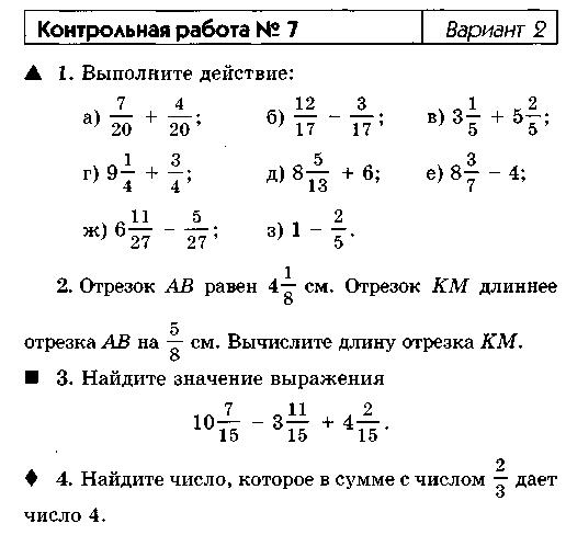 Контрольная работа по математике 6 класс номер 7 с ответами вариант 2