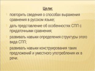 Цели: повторить сведения о способах выражения сравнения в русском языке; дать