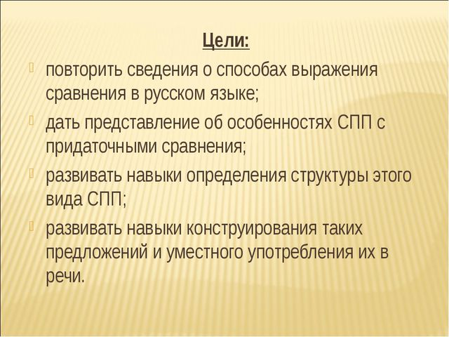 Цели: повторить сведения о способах выражения сравнения в русском языке; дать...