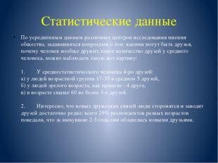 Статистические данные По усреднённым данным различных центров исследования мн