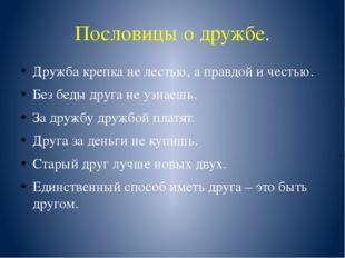 Пословицы о дружбе. Дружба крепка не лестью, а правдой и честью. Без беды дру