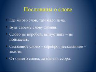 Пословицы о слове Где много слов, там мало дела. Будь своему слову хозяин. Сл