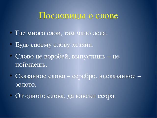Пословицы о слове Где много слов, там мало дела. Будь своему слову хозяин. Сл...