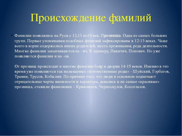 Происхождение фамилий Фамилии появлялись на Руси с 12,13 по19 век. Прозвища....