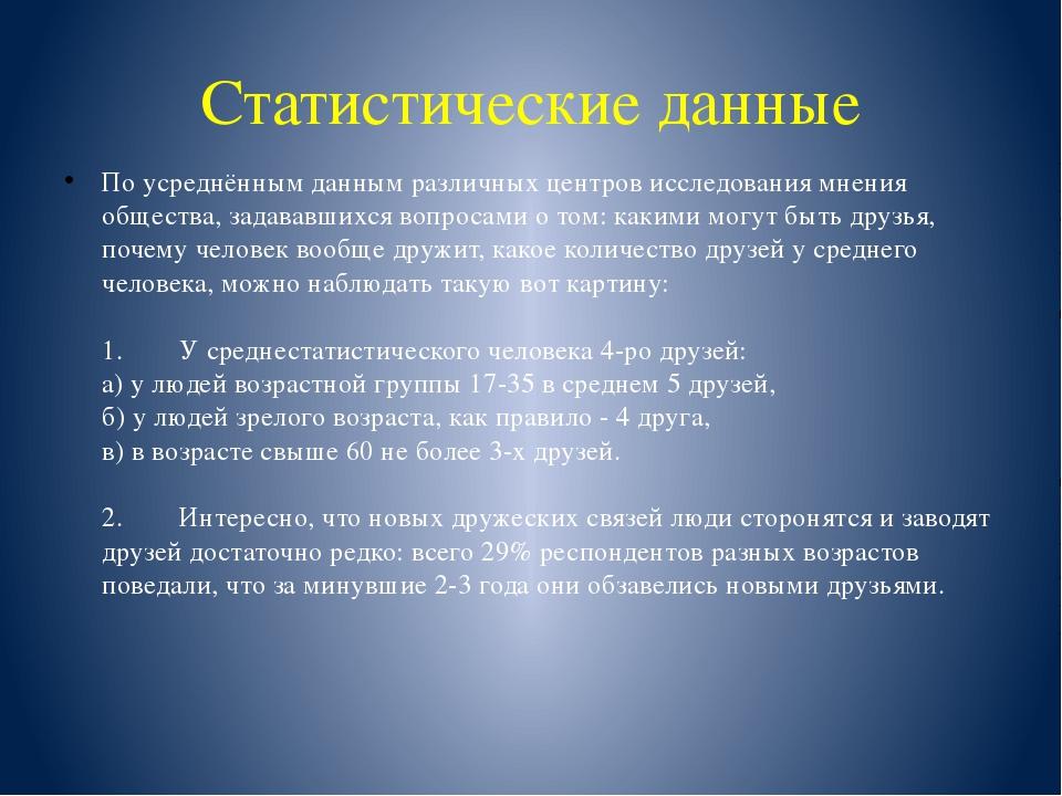 Статистические данные По усреднённым данным различных центров исследования мн...