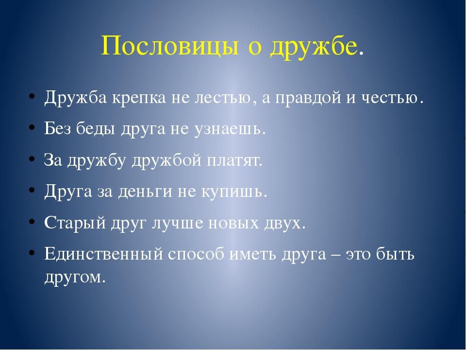 Пословицы о дружбе. Дружба крепка не лестью, а правдой и честью. Без беды дру...