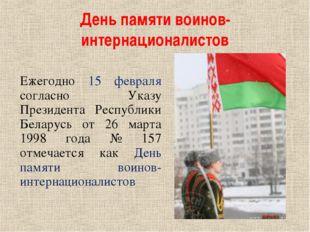 День памяти воинов-интернационалистов Ежегодно 15 февраля согласно Указу През