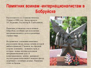 Памятник воинам -интернационалистам в Бобруйске Расположен по ул. Социалистич