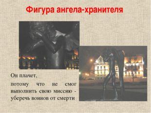 Фигура ангела-хранителя Он плачет, потому что не смог выполнить свою миссию -