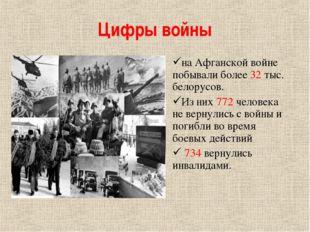 Цифры войны на Афганской войне побывали более 32 тыс. белорусов. Из них 772 ч