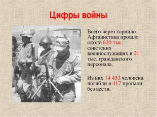 Цифры войны Всего через горнило Афганистана прошло около 620 тыс. советских в