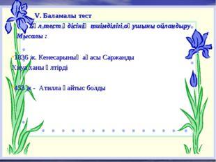 V. Баламалы тест Бұл тест әдісінің тиімділігі оқушыны ойландыру Мысалы : 183