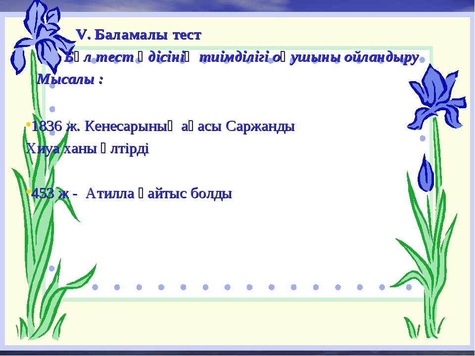 V. Баламалы тест Бұл тест әдісінің тиімділігі оқушыны ойландыру Мысалы : 183...