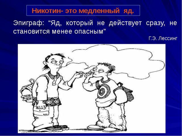 """Никотин- это медленный яд. Эпиграф: """"Яд, который не действует сразу, не стан..."""