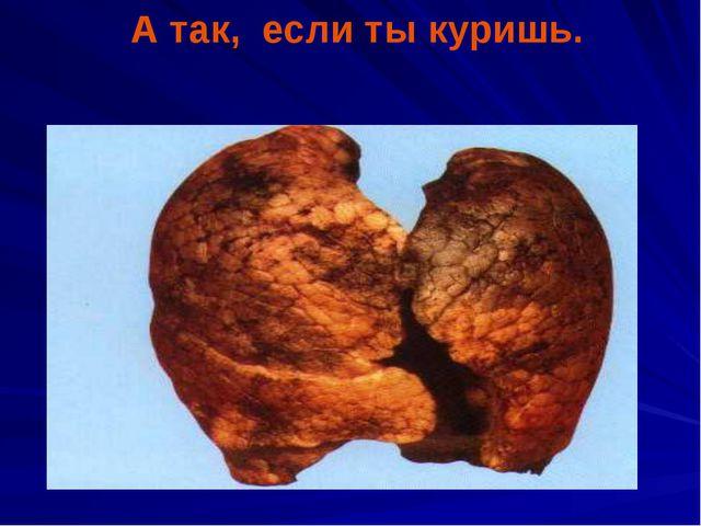 А так, если ты куришь.
