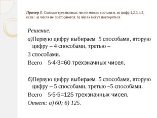 Пример 5. Сколько трехзначных чисел можно составить из цифр 1,2,3,4,5, если :