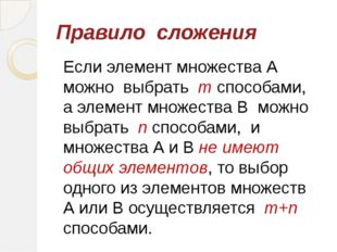 Правило сложения Если элемент множества А можно выбрать m способами, а элемен