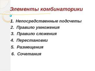Непосредственные подсчеты Элементы комбинаторики 3. Правило сложения 4. Перес