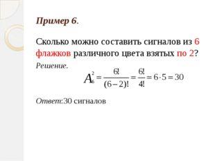 Пример 6. Сколько можно составить сигналов из 6 флажков различного цвета взят