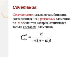 Сочетания. Сочетаниями называют комбинации, составленные из n различных элеме