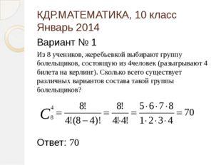КДР.МАТЕМАТИКА, 10 класс Январь 2014 Вариант № 1 Из 8 учеников, жеребьевкой в