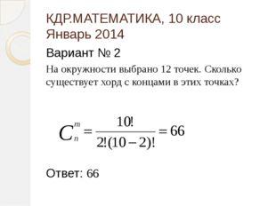 КДР.МАТЕМАТИКА, 10 класс Январь 2014 Вариант № 2 На окружности выбрано 12 точ