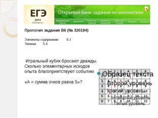 Прототип задания B6 (№ 320184)  Элементы содержания: 6.1 Умения: 5.4  И