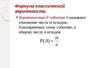 Формула классической вероятности. Вероятностью Р события А называют отношение