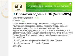 Прототип задания B6 (№ 285925) Элементы содержания: 6.3.1 Умения: 5.4 Пе