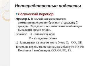 Непосредственные подсчеты Логический перебор. Пример 1. В случайном экспериме