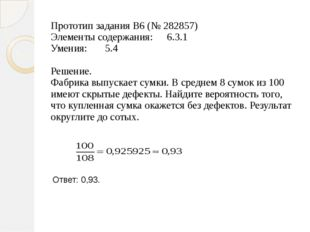 Прототип задания B6 (№ 282857)  Элементы содержания: 6.3.1 Умения: 5.4 Ре