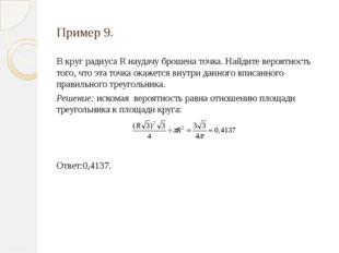 Пример 9. В круг радиуса R наудачу брошена точка. Найдите вероятность того, ч