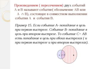Произведением ( пересечением) двух событий А и В называют событие( обозначени