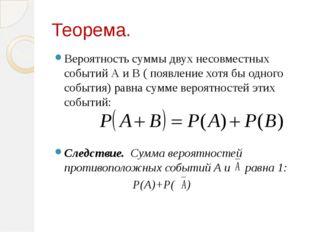 Теорема. Вероятность суммы двух несовместных событий А и В ( появление хотя б