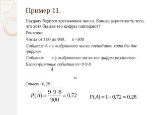 Пример 11. Наудачу берется трехзначное число. Какова вероятность того, что хо