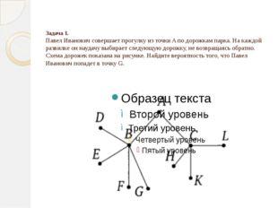 Задача 1. Павел Иванович совершает прогулку из точки A по дорожкам парка. На