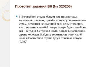 Прототип задания B6 (№ 320206) В Волшебной стране бывает два типа погоды: хор