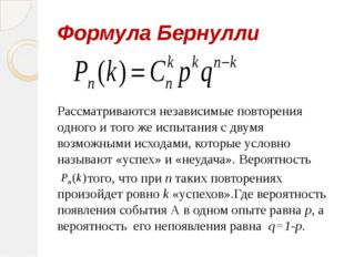 Формула Бернулли Рассматриваются независимые повторения одного и того же испы
