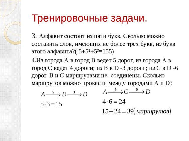 Тренировочные задачи. 3. Алфавит состоит из пяти букв. Сколько можно составит...