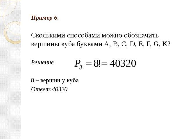 Пример 6. Сколькими способами можно обозначить вершины куба буквами А, В, С,...