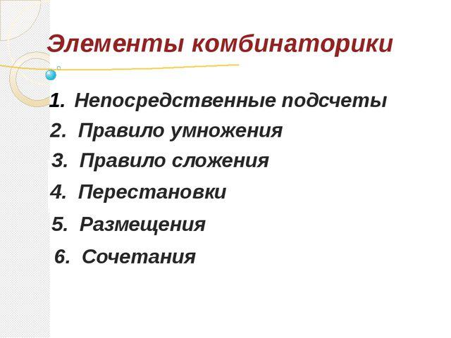 Непосредственные подсчеты Элементы комбинаторики 3. Правило сложения 4. Перес...